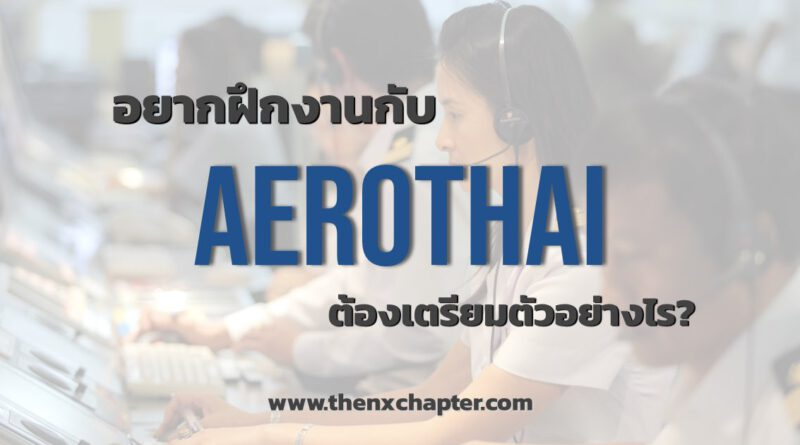 Intern with AeroThai ATC Thailand