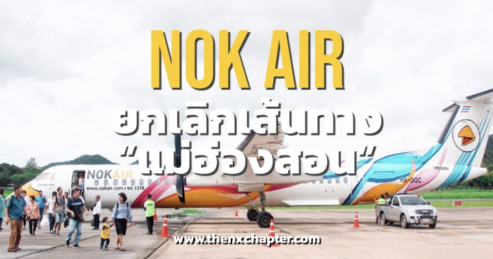 Nok Air cancelled routing Mae Hong Son