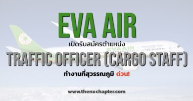 EVA AIR URGENTLY Traffic Officer Cargo Staff Suvarnabhumi Airport