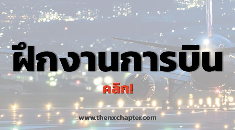 All in one post about Thailand aviation internship
