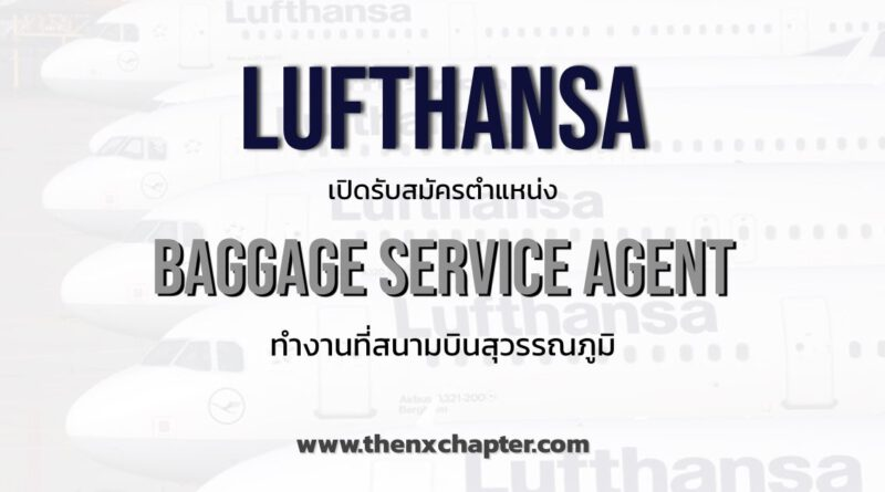 Lufthansa URGENTLY needs for baggage service agent working at Suvarnabhumi Airport
