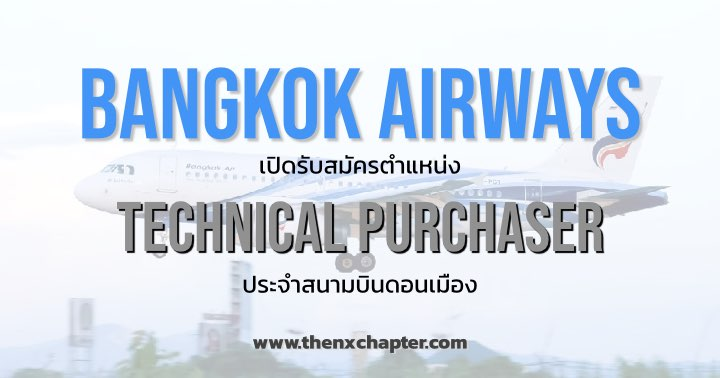 Bangkok Airways Technical Purchaser DMK Airport