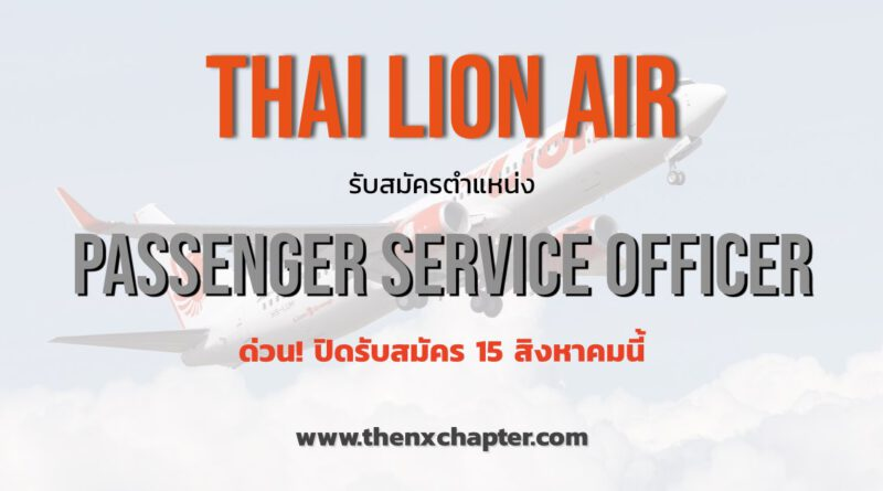 Thai Lion Air URGENTLY passenger service officer DMK Don Mueang Airport