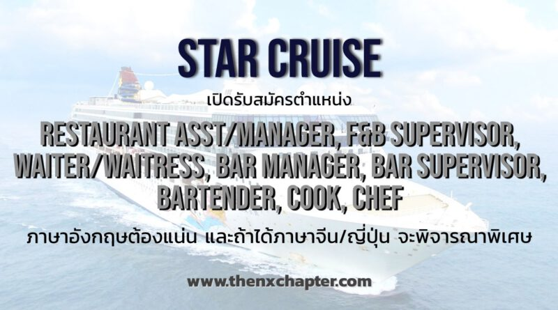 Star Cruise many positions