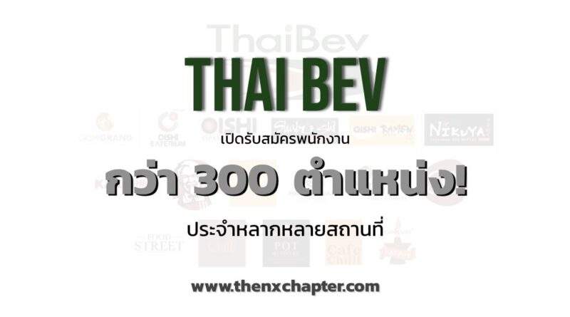 Thai Bev more than 300 positions available