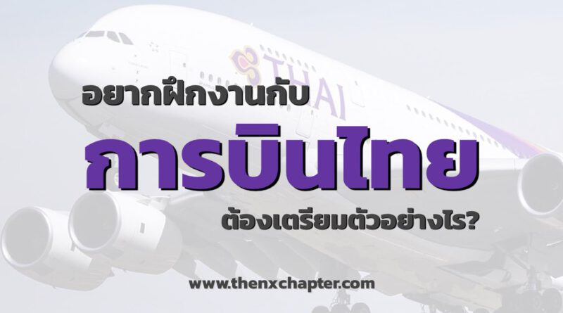 Thai Airways Internship How to Preparation