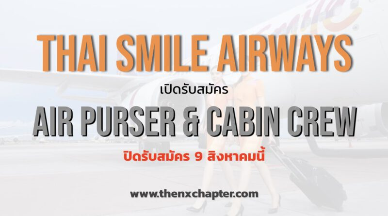 Thai Smile Airways open for air purser and cabin crew knock off 9 august online application