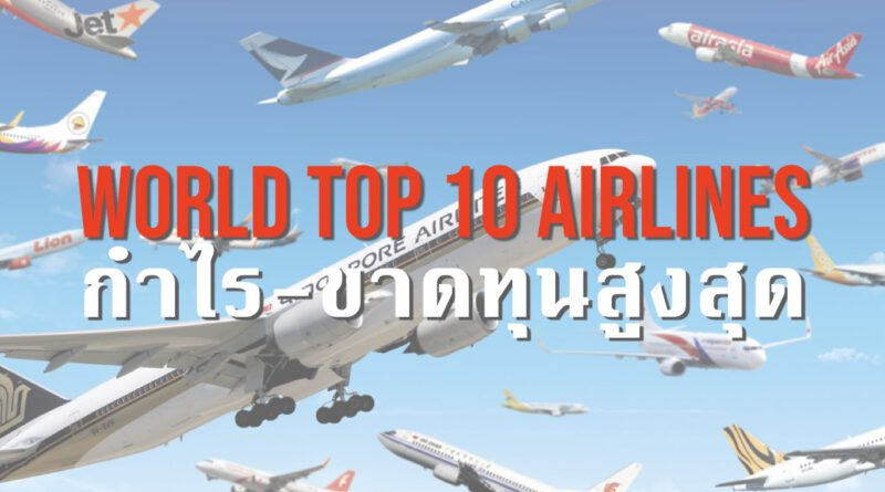 World Best Top 10 Airlines by SkyTrax