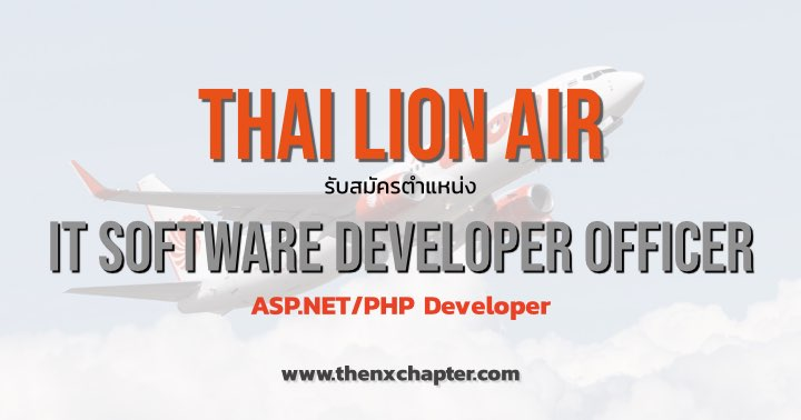 Thai Lion Air เปิดรับสมัครตำแหน่ง IT Software Developer Officer (ASP.NET/PHP Developer)