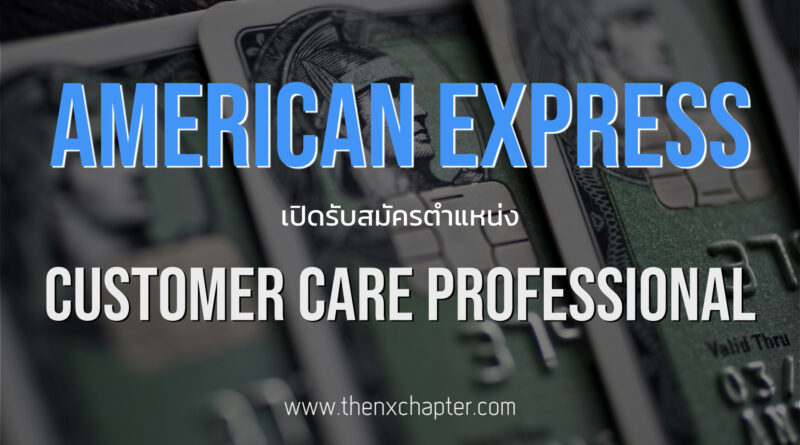 American Express (Thai) เปิดรับสมัครตำแหน่ง Customer Care Professional (Competitive Salary & Benefits)