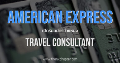 American Express (Thai) เปิดรับสมัครตำแหน่ง Travel Consultant! (Competitive Salary & Benefits)