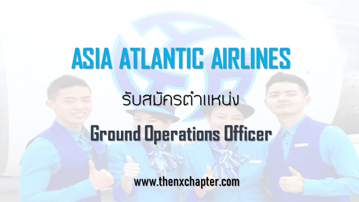 Asia Atlantic Airlines รับสมัคร Ground Operations Officer