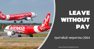 "AirAsia ขอพนักงาน 3 ใน 4 ""LEAVE WITHOUT PAY"""